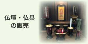 仏壇・仏具の販売